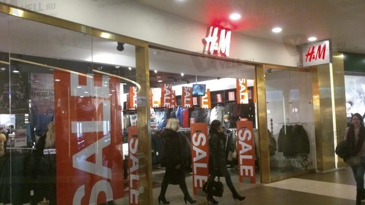 Магазины Hm